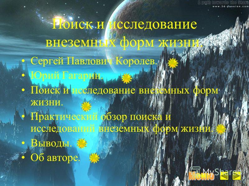 Поиск и исследование внеземных форм жизни. 45-летию полета Ю. А. Гагарина - посвящается.