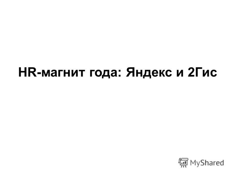 HR-магнит года: Яндекс и 2Гис