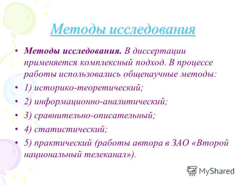 Презентация на тему Презентация магистерской работы Подготовила  7 Методы исследования
