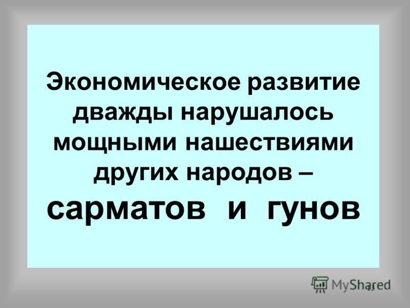12 славяне имели свою политическую систему и экономическую организацию На севере вокруг озера Ильмень и на юге в районе Киева складывались центры, к которым тяготели торговые и культурные связи