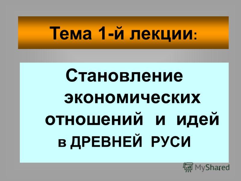 3 эпиграф История Киевской Руси, - это не история Украины, Белоруссии и России, а период их общей истории  Б.Д. Греков