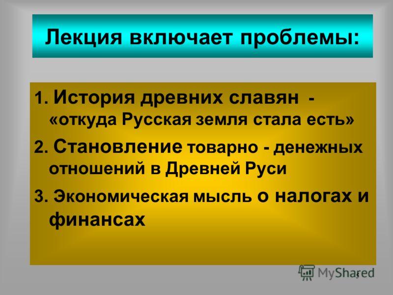 4 Тема 1-й лекции : Становление экономических отношений и идей в ДРЕВНЕЙ РУСИ