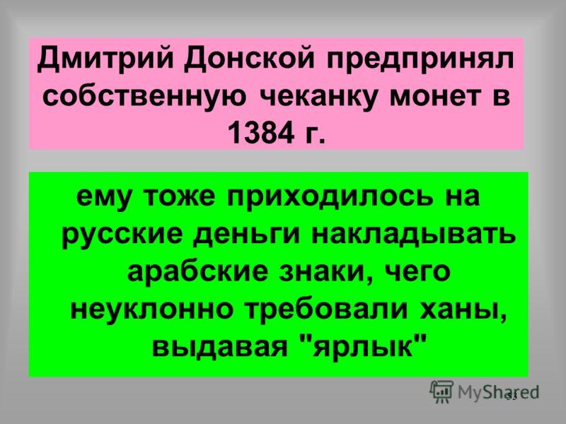 52 На Руси история чеканки металлических денаг продолжилась в 14 веке Вторично чеканка возобновилась в XIV в при князьях Романе Михайловиче (1356-1364), Федоре Романовиче (1364- 1374), Владимире Олеговиче (1374-1392). Их монеты имели татарскую тамгу