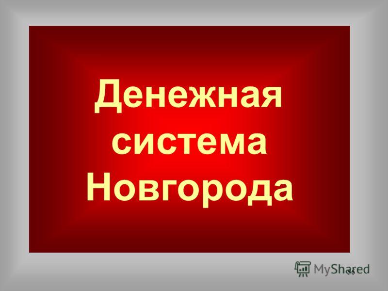 55 На Руси расчеты производились по десятичной алфавитной нумерации, сходной с греческой и византийской. Сочетание букв и черточки означали цифры до миллиона А-аз-1, Б-буки-2, В-веди-3, К с черточкой наверху-20, Л с черточкой-30, М-40