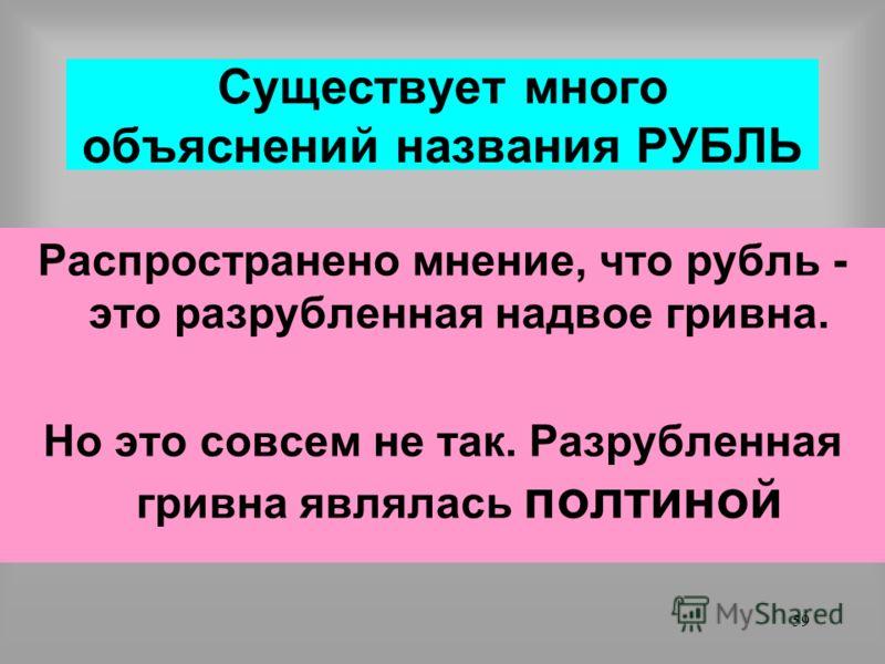 58 Татаро-монгольское нашествие прекратило чеканку русских монет. А в Новгородской республике, которая не была захвачена татарами, денежная система продолжала развиваться В Новгороде в XIII в. впервые появляется термин