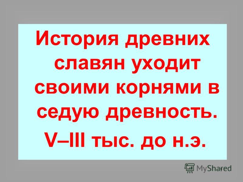 6 Вопрос 1 История древних славян - «откуда Русская земля стала есть». Организация, экономика и экономические отношения