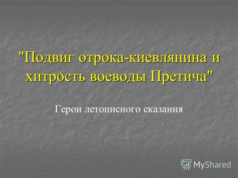 Подвиг отрока-киевлянина и хитрость воеводы Претича Герои летописного сказания