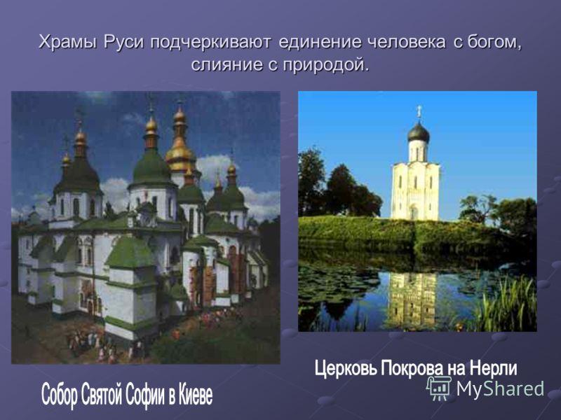 Храмы Руси подчеркивают единение человека с богом, слияние с природой.