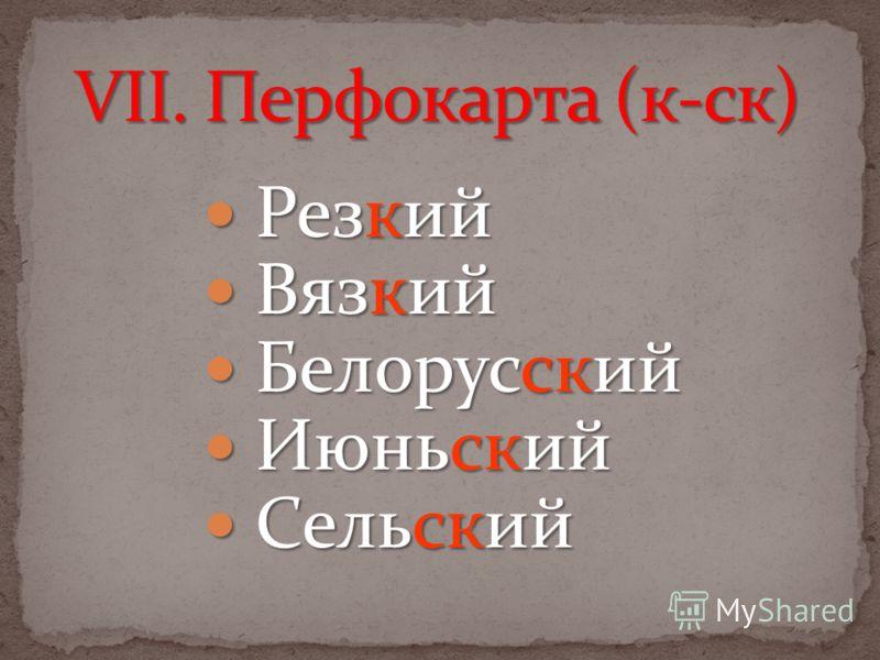 Резкий Резкий Вязкий Вязкий Белорусский Белорусский Июньский Июньский Сельский Сельский