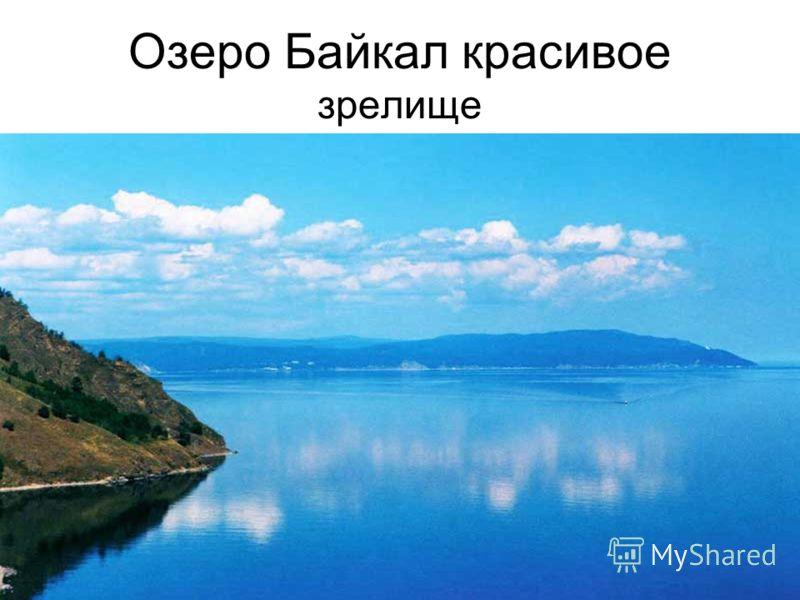 Озеро Байкал красивое зрелище