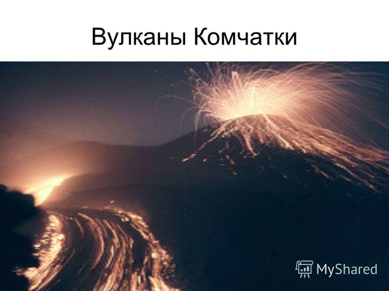 Вулканы Комчатки