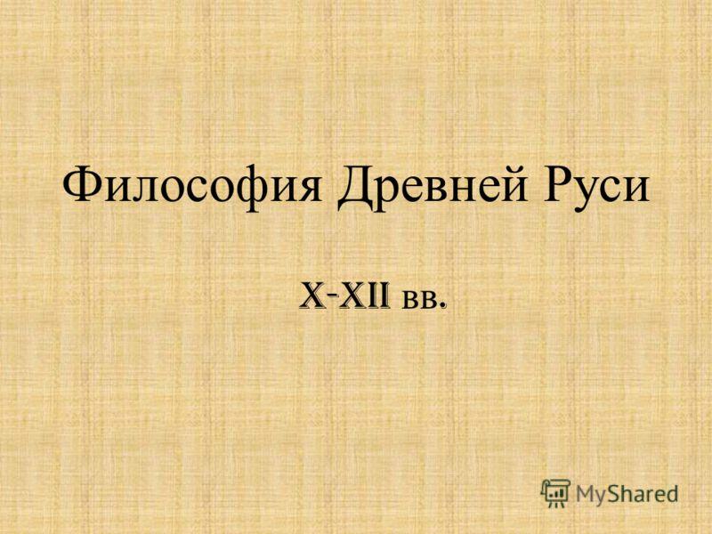 Философия Древней Руси X-XII вв.