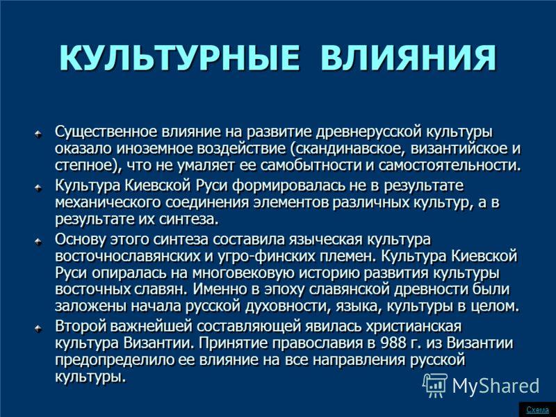 Существенное влияние на развитие древнерусской культуры оказало иноземное воздействие (скандинавское, византийское и степное), что не умаляет ее самобытности и самостоятельности. Культура Киевской Руси формировалась не в результате механического соед