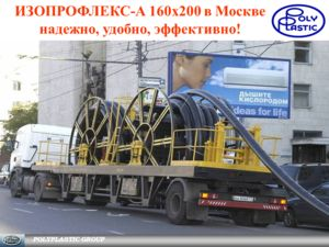 POLYPLASTIC GROUP ИЗОПРОФЛЕКС-А 160х200 в Москве надежно, удобно, эффективно!