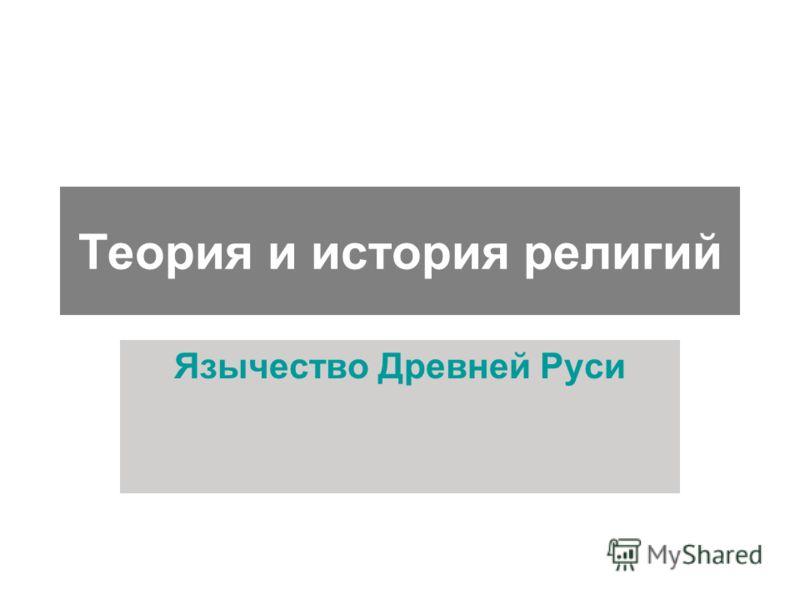 Теория и история религий Язычество Древней Руси