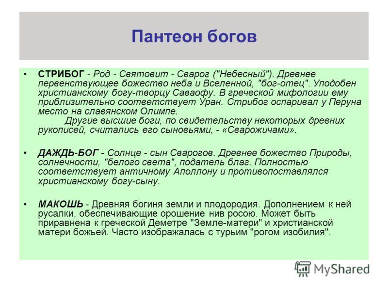 СТРИБОГ - Род - Святовит - Сварог (