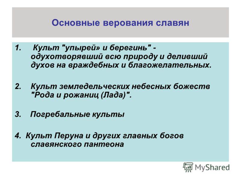 Основные верования славян 1. Культ