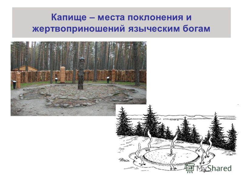 Капище – места поклонения и жертвоприношений языческим богам