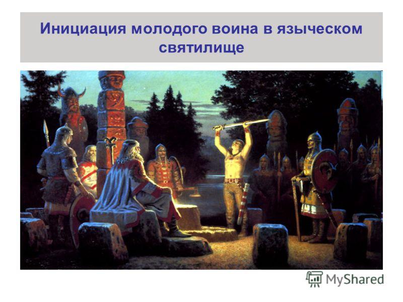 Инициация молодого воина в языческом святилище
