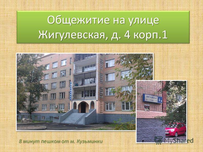 Общежитие на улице Жигулевская, д. 4 корп.1 8 минут пешком от м. Кузьминки