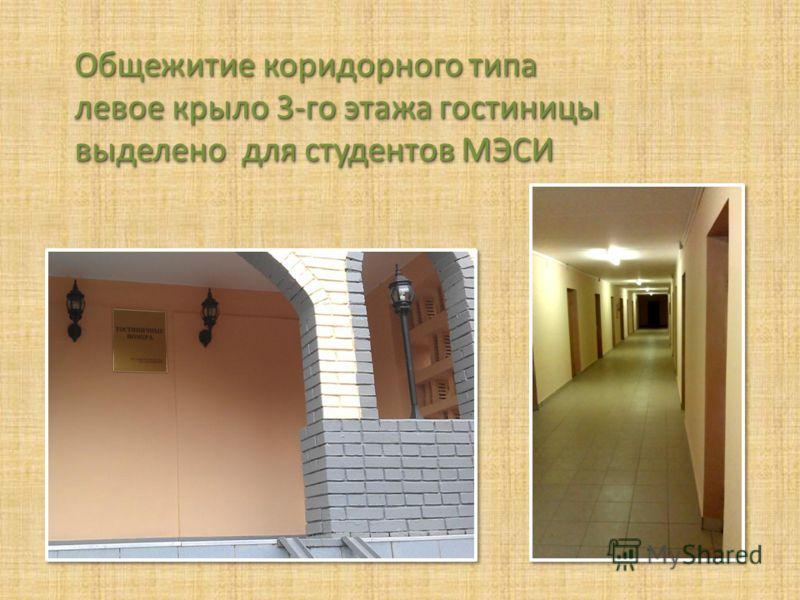 Общежитие коридорного типа левое крыло 3-го этажа гостиницы выделено для студентов МЭСИ