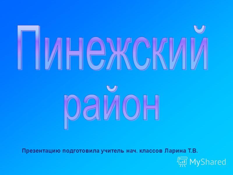 Презентацию подготовила учитель нач. классов Ларина Т.В.