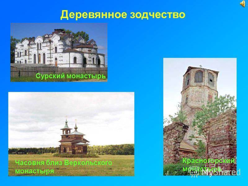 Деревянное зодчество Сурский монастырь Красногорский монастырь Часовня близ Веркольского монастыря