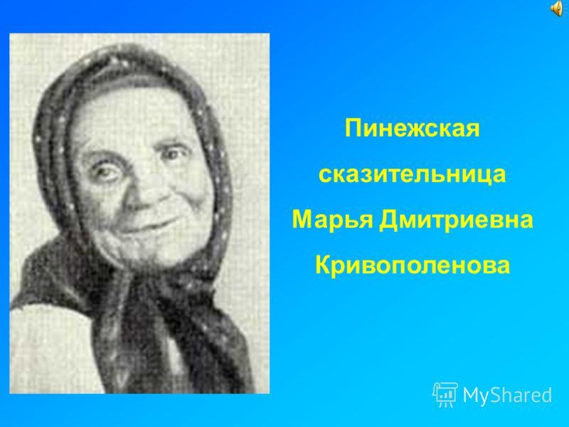 Пинежская сказительница Марья Дмитриевна Кривополенова