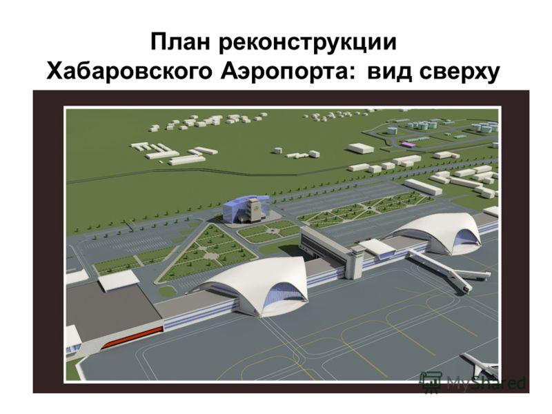 План реконструкции Хабаровского Аэропорта: вид сверху