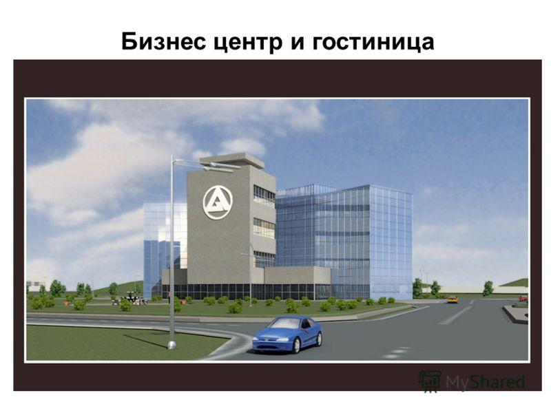 Бизнес центр и гостиница