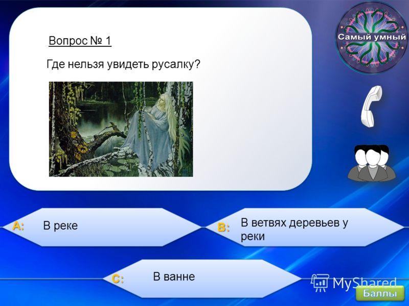A:A:A:A: B:B:B:B: C:C:C:C: Вопрос 1 Где нельзя увидеть русалку? В реке В ветвях деревьев у реки В ванне