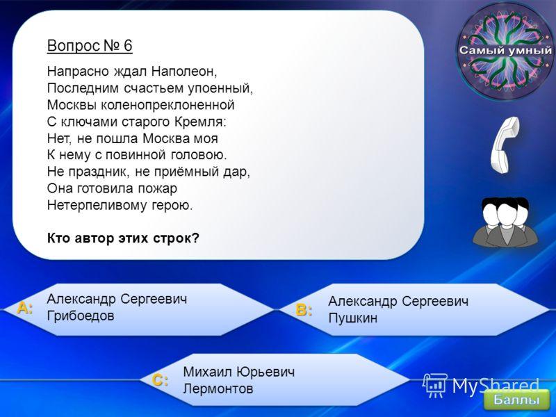 A:A:A:A: B:B:B:B: C:C:C:C: Вопрос 6 Напрасно ждал Наполеон, Последним счастьем упоенный, Москвы коленопреклоненной С ключами старого Кремля: Нет, не пошла Москва моя К нему с повинной головою. Не праздник, не приёмный дар, Она готовила пожар Нетерпел