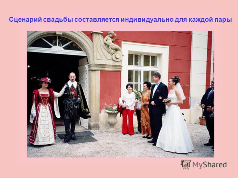 Сценарий свадьбы составляется индивидуально для каждой пары