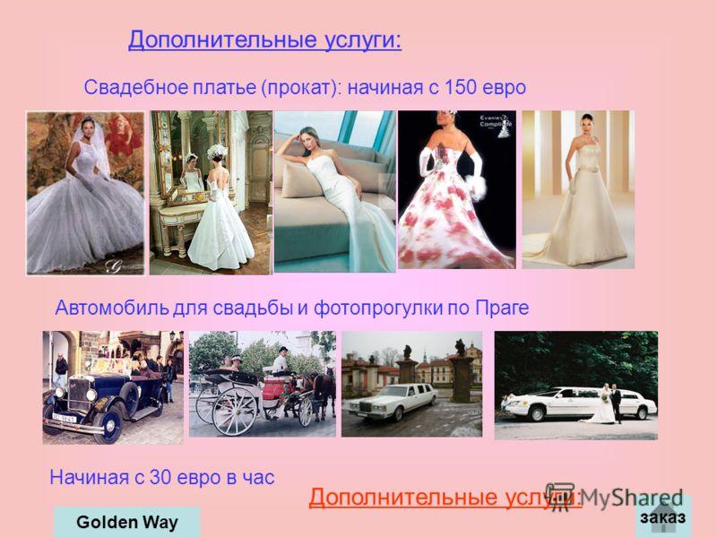 Дополнительные услуги: Свадебное платье (прокат): начиная с 150 евро Автомобиль для свадьбы и фотопрогулки по Праге Начиная с 30 евро в час заказ Golden Way Дополнительные услуги: