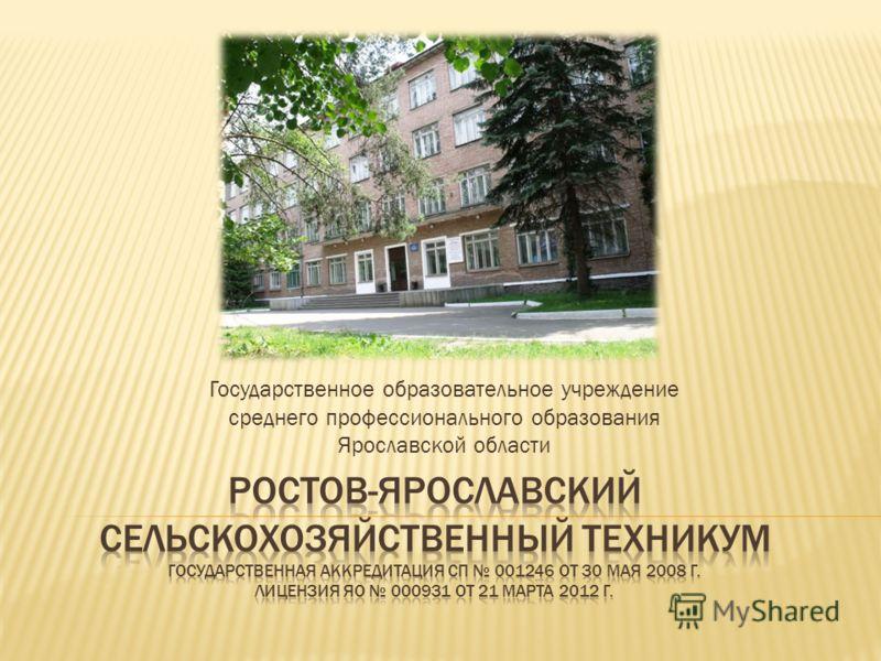 Государственное образовательное учреждение среднего профессионального образования Ярославской области