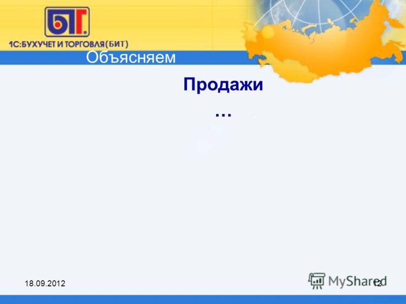 18.09.201212 Продажи … Объясняем