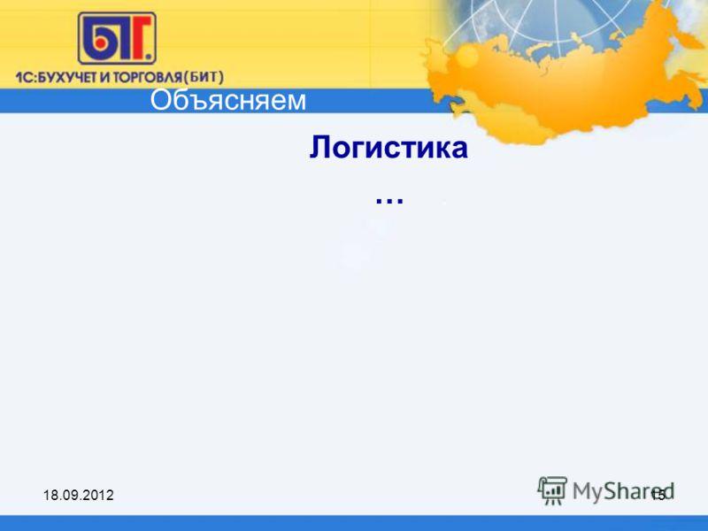 18.09.201215 Логистика … Объясняем
