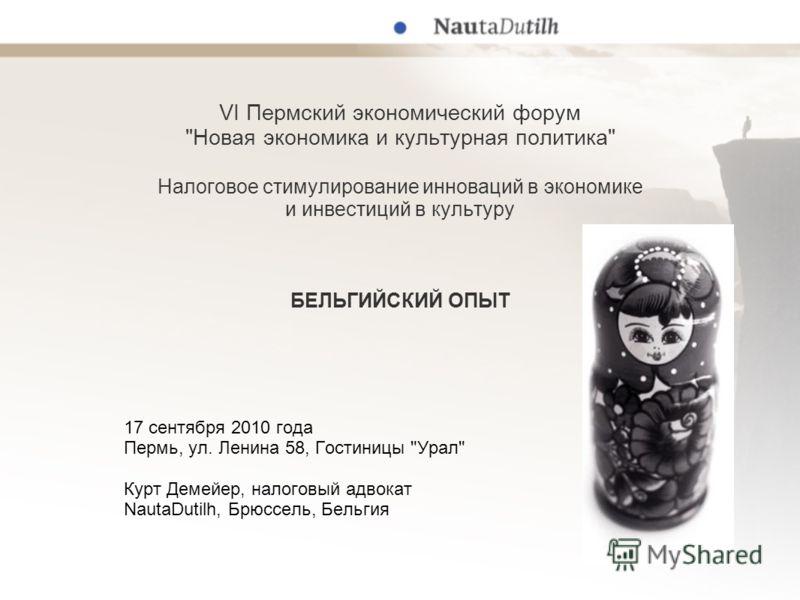 VI Пермский экономический форум