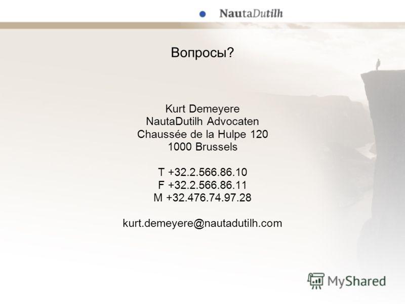 Вопросы? Kurt Demeyere NautaDutilh Advocaten Chaussée de la Hulpe 120 1000 Brussels T +32.2.566.86.10 F +32.2.566.86.11 M +32.476.74.97.28 kurt.demeyere@nautadutilh.com