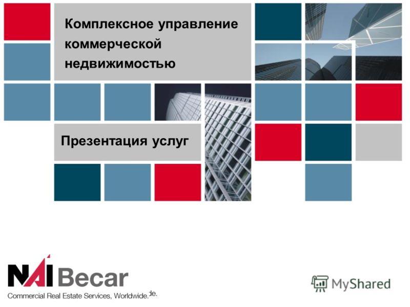 Комплексное управление коммерческой недвижимостью Презентация услуг