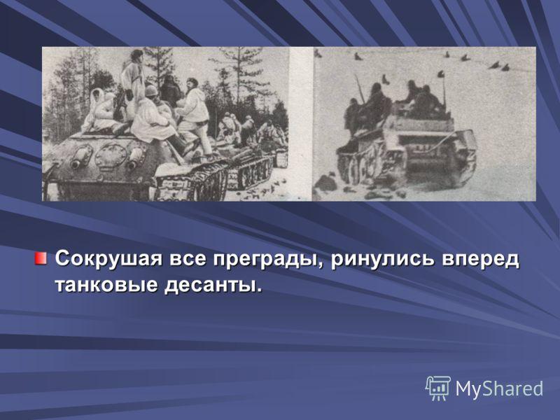 Сокрушая все преграды, ринулись вперед танковые десанты.