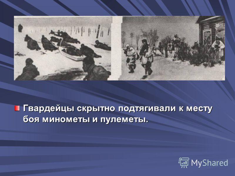 Гвардейцы скрытно подтягивали к месту боя минометы и пулеметы.