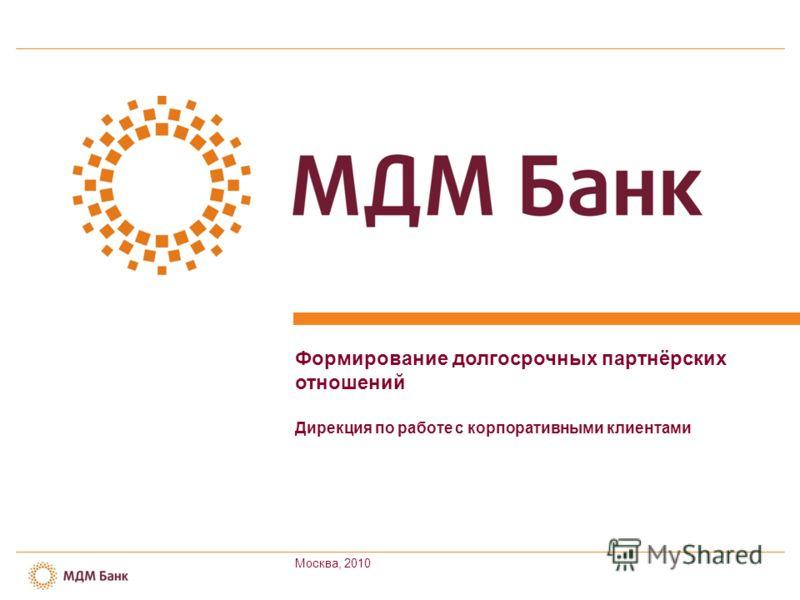 Формирование долгосрочных партнёрских отношений Дирекция по работе с корпоративными клиентами Москва, 2010