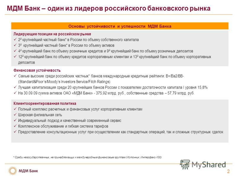 МДМ Банк – один из лидеров российского банковского рынка 1 2 Основы устойчивости и успешности МДМ Банка Лидирующие позиции на российском рынке 2 й крупнейший частный банк* в России по объему собственного капитала 3 й крупнейший частный банк* в России