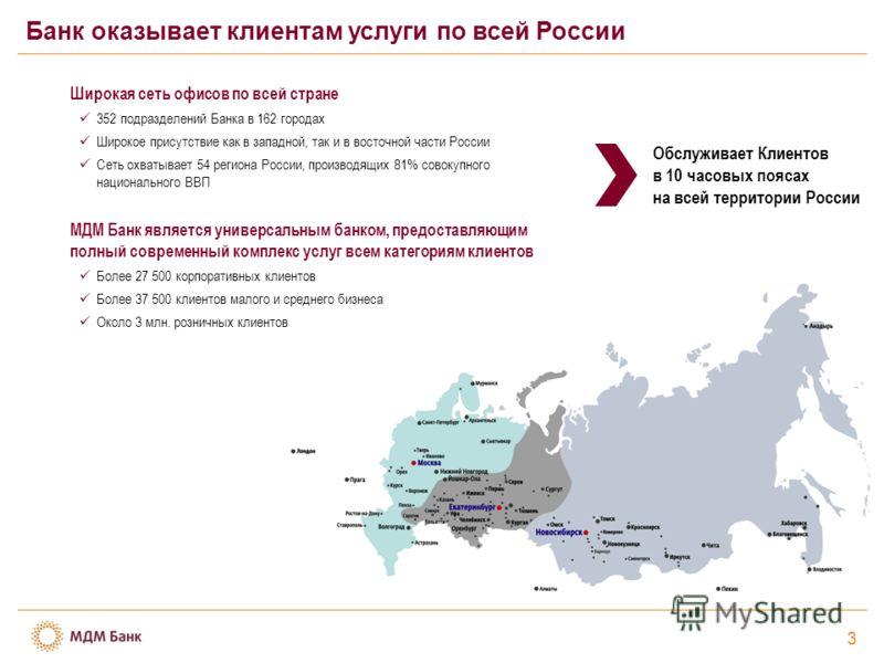 3 Банк оказывает клиентам услуги по всей России Обслуживает Клиентов в 10 часовых поясах на всей территории России Широкая сеть офисов по всей стране 352 подразделений Банка в 162 городах Широкое присутствие как в западной, так и в восточной части Ро
