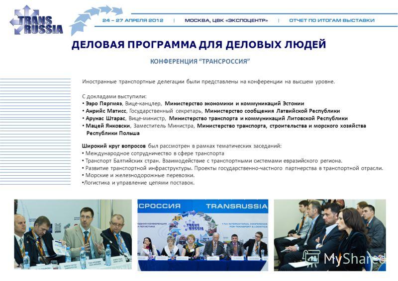 Широкий круг вопросов был рассмотрен в рамках тематических заседаний: Международное сотрудничество в сфере транспорта Транспорт Балтийских стран. Взаимодействие с транспортными системами евразийского региона. Развитие транспортной инфраструктуры. Про