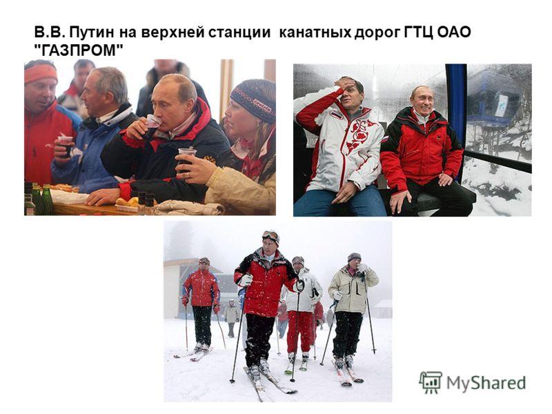 В.В. Путин на верхней станции канатных дорог ГТЦ ОАО ГАЗПРОМ