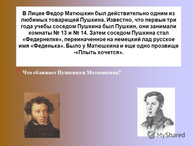 О волн и бурь любимое дитя ? Почему Матюшкин появляется вслед за Корсаковым ?