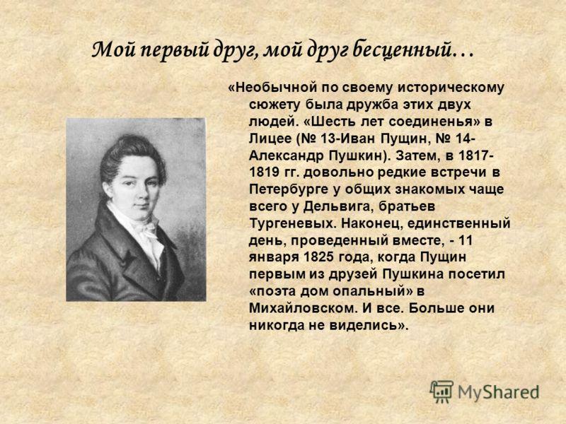 Последние 15 лет жизни Матюшкин провел в Петербурге, сначала в семье лицеиста М Л Яковлева, а затем в гостинице. Он так и не создал своей семьи Все эти годы он переписывался с Пущиным. После поражения русской армии в Крымской войне и смерти Николая