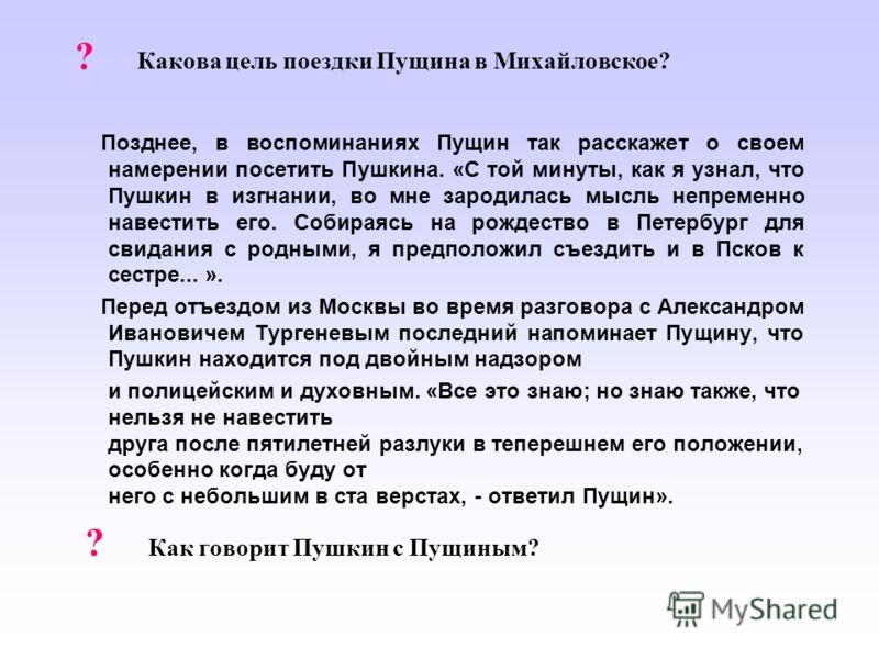 Мой первый друг, мой друг бесценный… «Необычной по своему историческому сюжету была дружба этих двух людей. «Шесть лет соединенья» в Лицее ( 13-Иван Пущин, 14- Александр Пушкин). Затем, в 1817- 1819 гг. довольно редкие встречи в Петербурге у общих зн